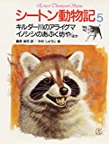 シートン動物記 5 キルダー川のアライグマ・イノシシのあぶく坊や〔ほか〕