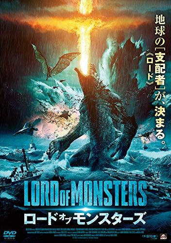 ロード・オブ・モンスターズ [DVD]