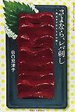 さよなら、レバ刺し~禁止までの438日間 (バンブーエッセイセレクション) / 谷口 菜津子 のシリーズ情報を見る