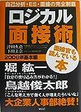 ロジカル面接術 2006年基本編