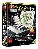 スーパーマップル・デジタル17 全国版