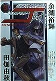 コミックマスターJ 3 (ヤングキングコミックス)