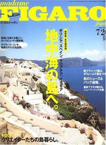 madame FIGARO japon (フィガロジャポン) 2007年 7/20号 [雑誌]