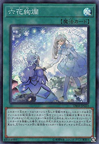 遊戯王 DBSS-JP023 六花絢爛 (日本語版 スーパーレア) シークレット・スレイヤーズ