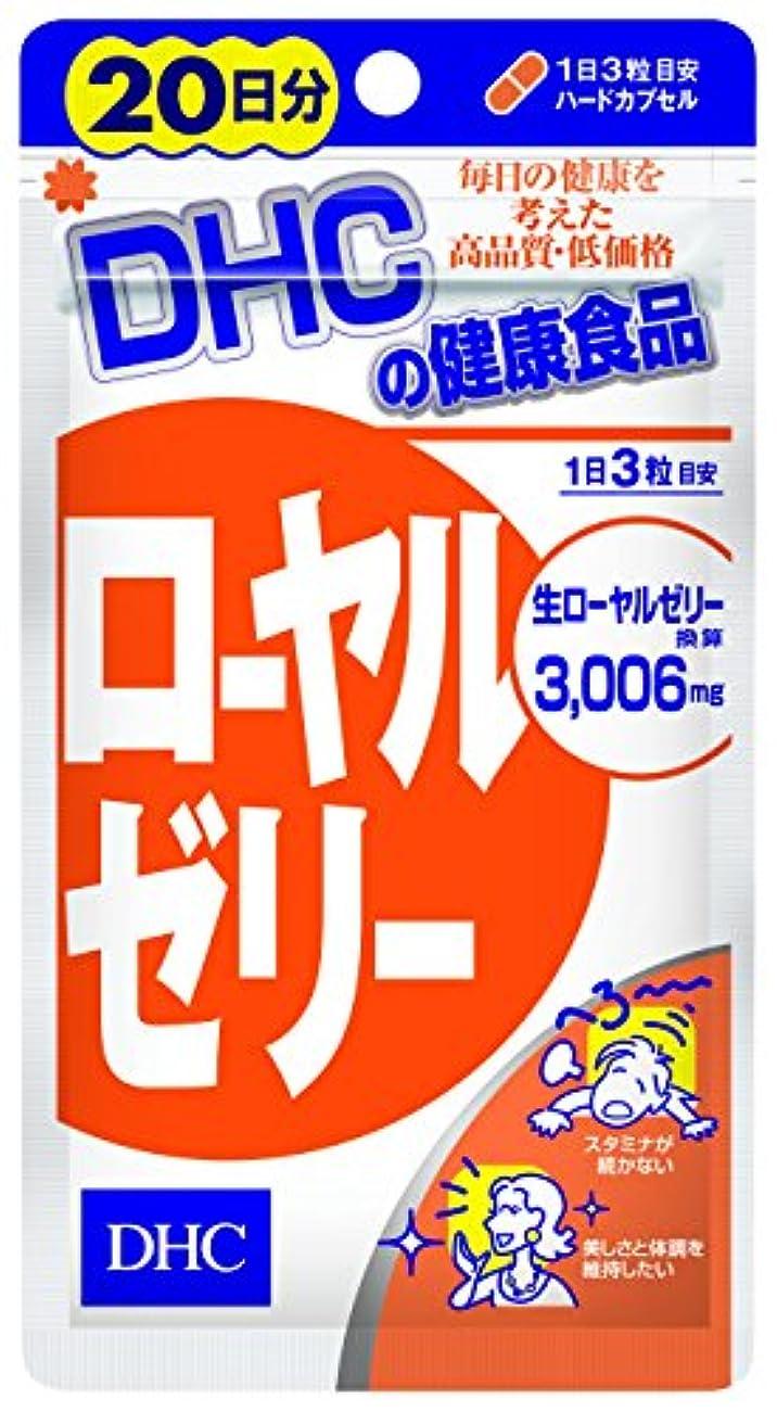 豆腐ペルセウス叙情的なDHC ローヤルゼリー 20日分 60粒(26.5g)