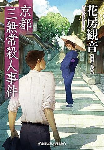 京都三無常殺人事件 (光文社文庫 は 34-4)