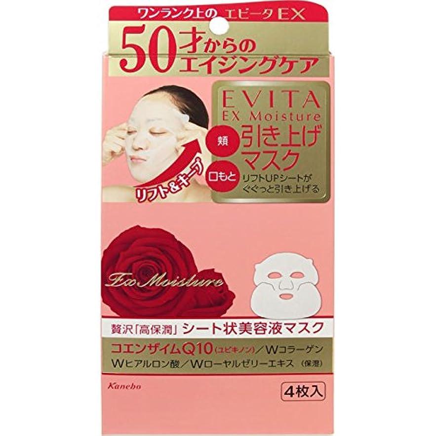 早める眠るオプショナルカネボウエビータ(EVITA)EXリペアマスク 4枚入 [ヘルスケア&ケア用品]