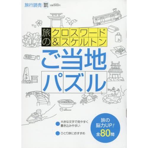 旅の脳力UP!ご当地パズル 2017年 03 月号 [雑誌]: 旅行読売 増刊