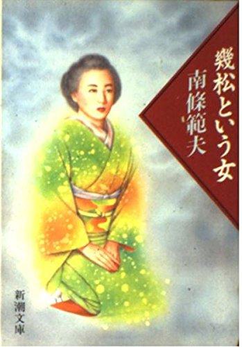 幾松という女 (新潮文庫)の詳細を見る