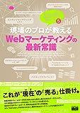 エムディエヌコーポレーション(MdN) アクティブコア/エコンテ/オプト/カーツメディアワークス/グルーバー/クロスフィニティ/ソウルドアウト/データアーティスト/ポップインサイト/メンバーズ/ロフトワーク 現場のプロが教えるWebマーケティングの最新常識 知らないと困るWebデザインの新ルール5 (できるシリーズ)の画像