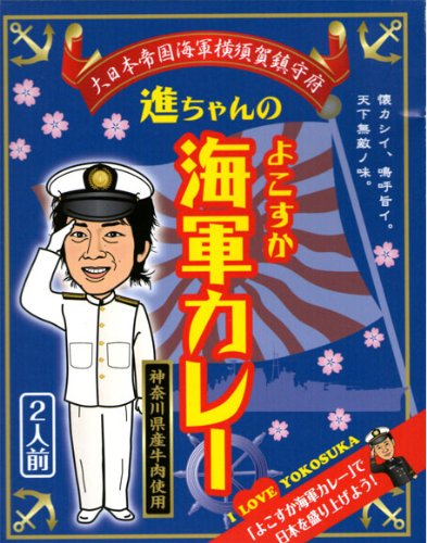 調味商事 進ちゃんのよこすか海軍カレー 200g
