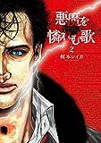 悪魔を憐れむ歌 2巻 (バンチコミックス)