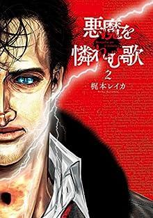 [梶本レイカ] 悪魔を憐れむ歌 第01-02巻