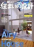 新しい住まいの設計 2008年 12月号 [雑誌] 画像
