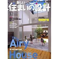 新しい住まいの設計 2008年 12月号 [雑誌]