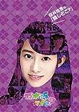 桜井玲香の『推しどこ?』[DVD]