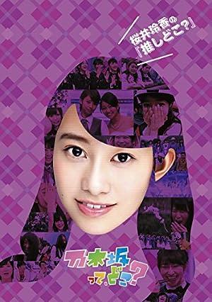 桜井玲香の『推しどこ?』 [DVD]