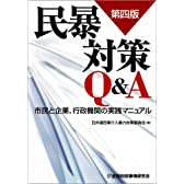 民暴対策Q&A―市民と企業、行政機関の実践マニュアル