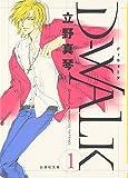 Dーwalk 第1巻 (白泉社文庫 た 4-7)