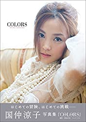 国仲涼子 写真集 『 COLORS 』