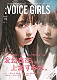 B.L.T.VOICE GIRLS Vol.38 (B.L.T. MOOK)