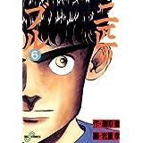 二匹のブル(6) (ビッグコミックス)