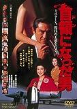 首領(ドン)になった男【DVD】