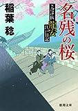 さばけ医龍安江戸日記 名残の桜 (徳間文庫)