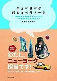 ニューヨーク おしゃべりノート (地球の歩き方BOOKS)