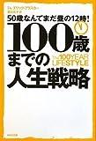 100歳までの人生戦略 ~50歳なんてまだ昼の12時!~