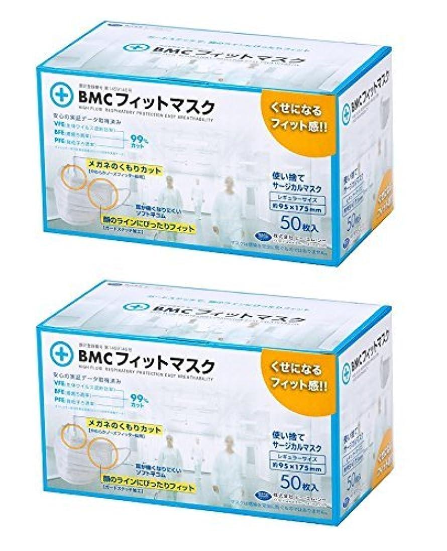 降下エコー不快(PM2.5対応)BMC フィットマスク (使い捨てサージカルマスク) レギュラーサイズ 白色 50枚入 ×2個セット