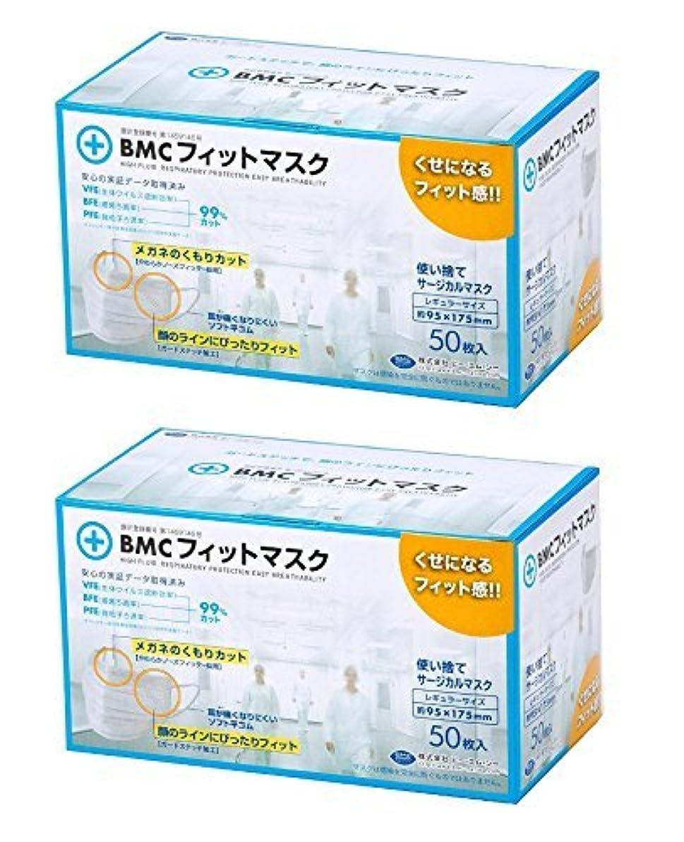 競争力のある干し草日食(PM2.5対応)BMC フィットマスク (使い捨てサージカルマスク) レギュラーサイズ 白色 50枚入 ×2個セット