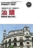 広東省011汕頭 ~潮州華僑「船出の港町」 (まちごとチャイナ)