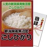 【パネもく! 】新潟県南魚沼産こしひかり2kg(目録・A4パネル付)