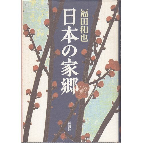 日本の家郷の詳細を見る