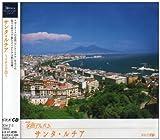 NHK名曲アルバム エッセンシャルシリーズ15 サンタ・ルチア イタリア(3)
