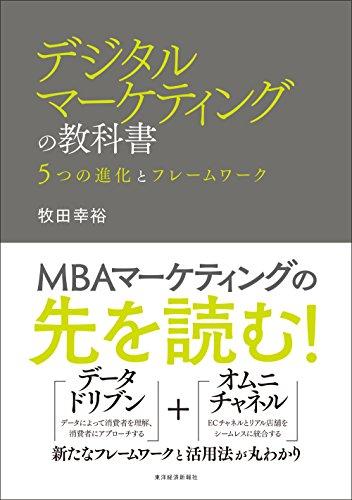 デジタルマーケティングの教科書: 5つの進化とフレームワーク