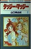 タッジー・マッジー (2) (花とゆめCOMICS (1208))