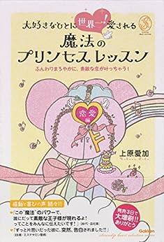 [上原愛加]の大好きなひとに世界一!愛される魔法のプリンセスレッスン セレンディップハート・セレクション