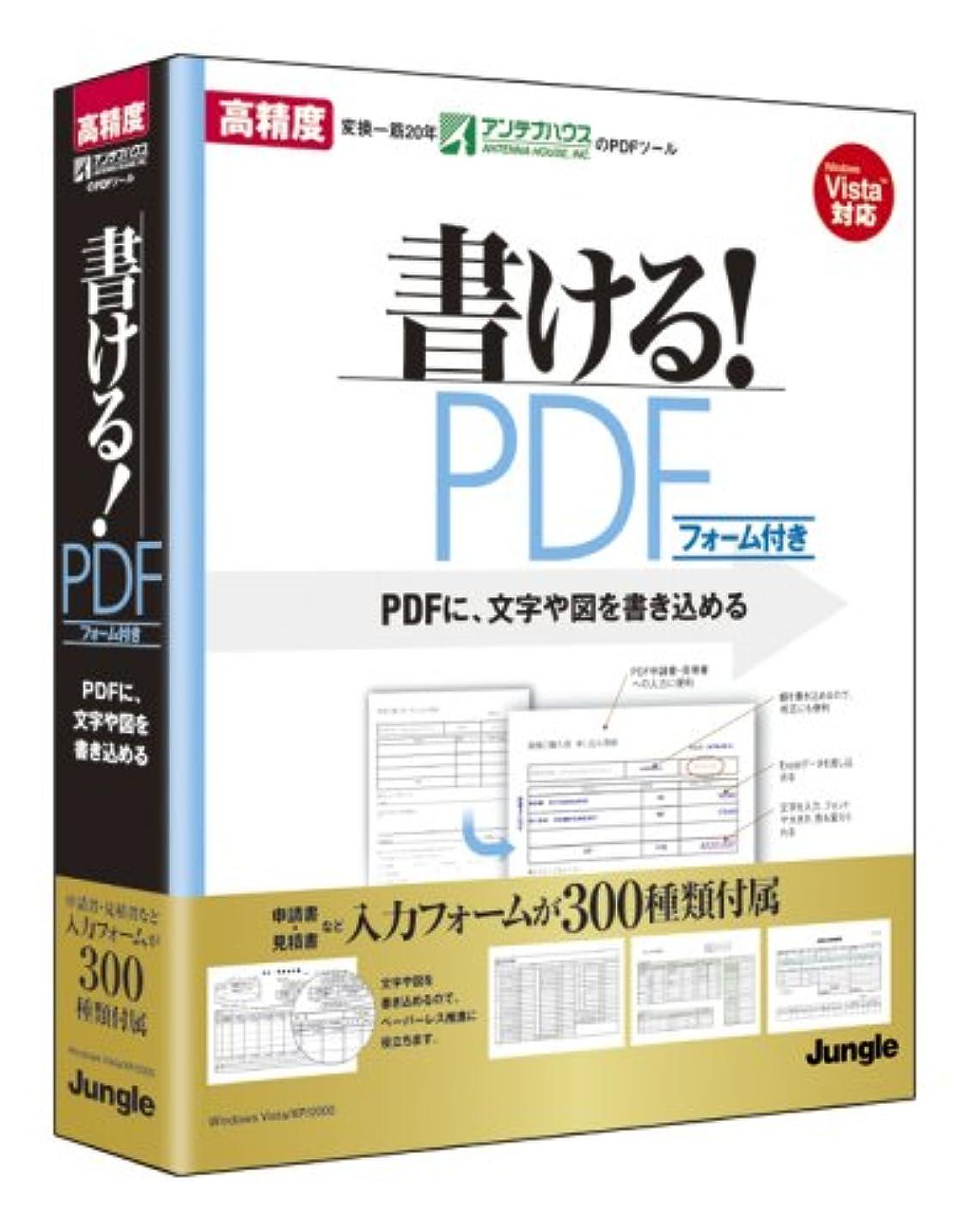 香水鎮痛剤出席書ける!PDF フォーム付き