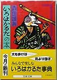 いろはかるたの本 (文春文庫 (324‐1))