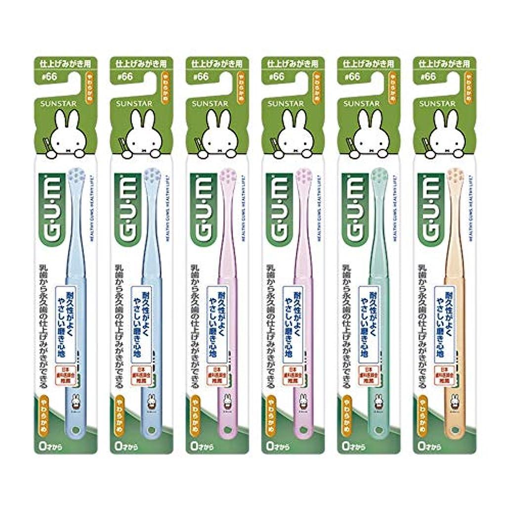 講堂不合格ピアノGUM(ガム) デンタル こども 歯ブラシ #66 [仕上げみがき用/やわらかめ] 6本パック+ おまけつき【Amazon.co.jp限定】