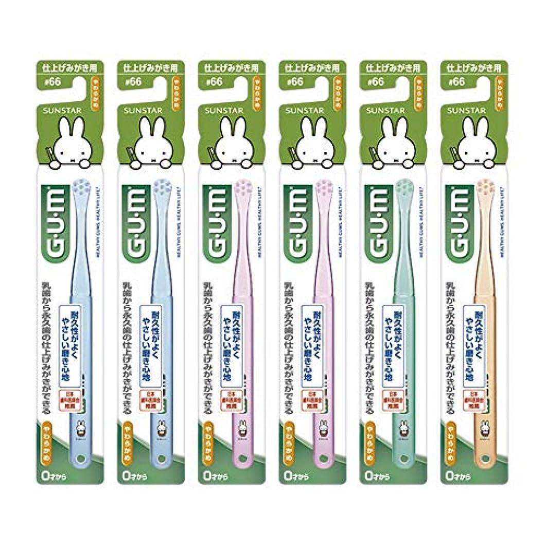 思いやりゆるいペグGUM(ガム) デンタル こども 歯ブラシ #66 [仕上げみがき用/やわらかめ] 6本パック+ おまけつき【Amazon.co.jp限定】