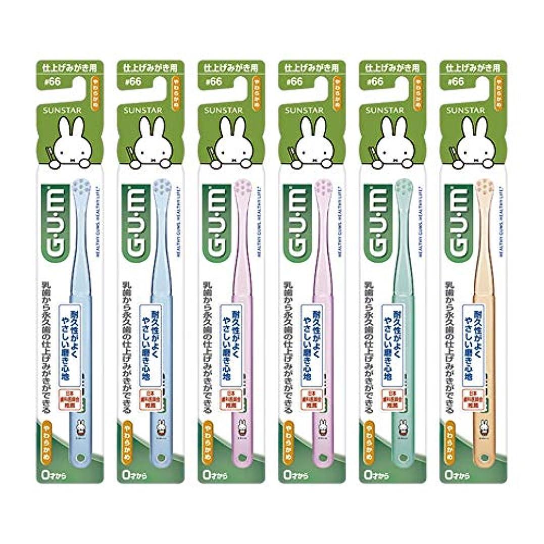 セールスマン皮肉なセイはさておきGUM(ガム) デンタル こども 歯ブラシ #66 [仕上げみがき用/やわらかめ] 6本パック+ おまけつき【Amazon.co.jp限定】