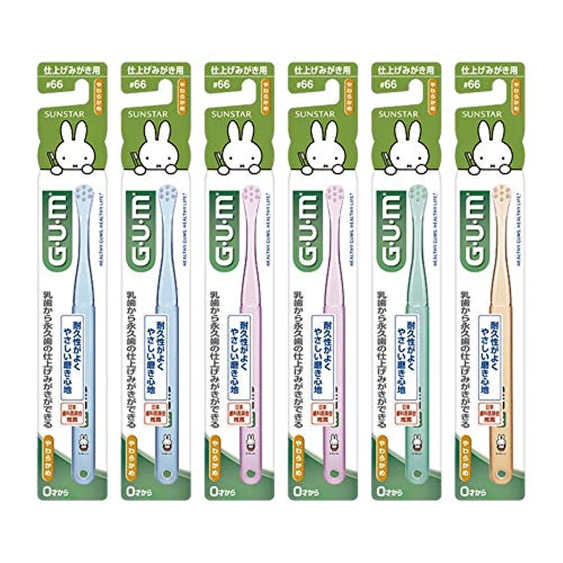 パドルお気に入り権限GUM(ガム) デンタル こども 歯ブラシ #66 [仕上げみがき用/やわらかめ] 6本パック+ おまけつき【Amazon.co.jp限定】