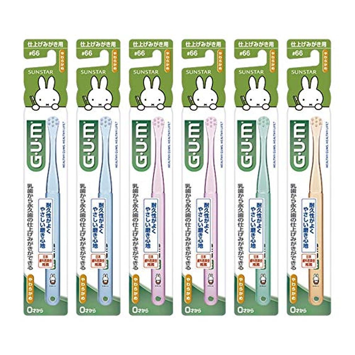 武器独裁者六月GUM(ガム) デンタル こども 歯ブラシ #66 [仕上げみがき用/やわらかめ] 6本パック+ おまけつき【Amazon.co.jp限定】