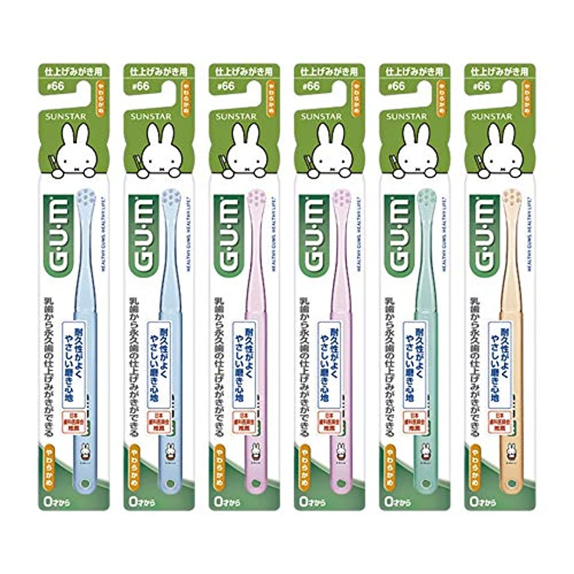 リダクター賢明な森林GUM(ガム) デンタル ハブラシ こども #66 [仕上げみがき用?やわらかめ] 6本パック+ おまけつき