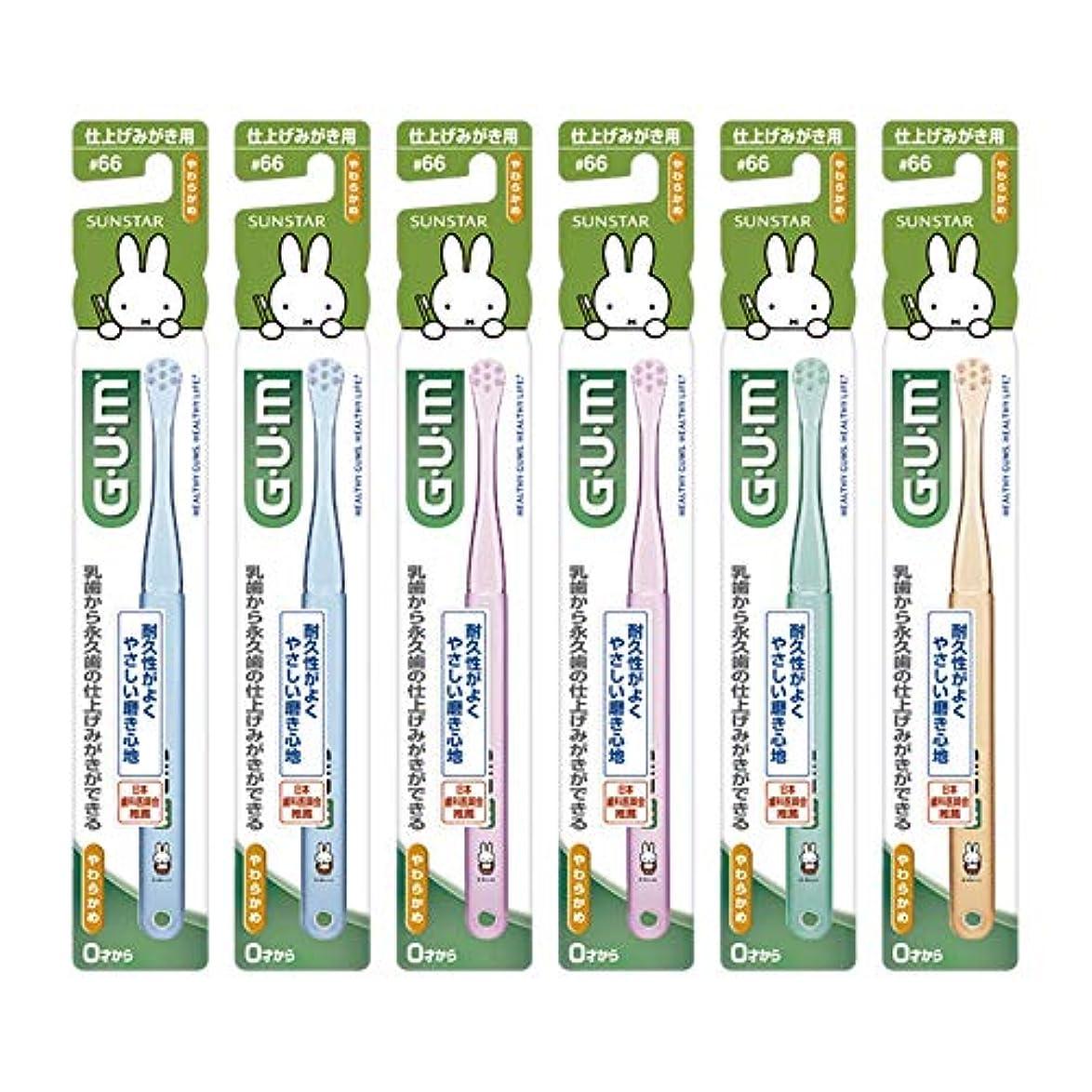 月曜日八百屋複合GUM(ガム) デンタル こども 歯ブラシ #66 [仕上げみがき用/やわらかめ] 6本パック+ おまけつき【Amazon.co.jp限定】