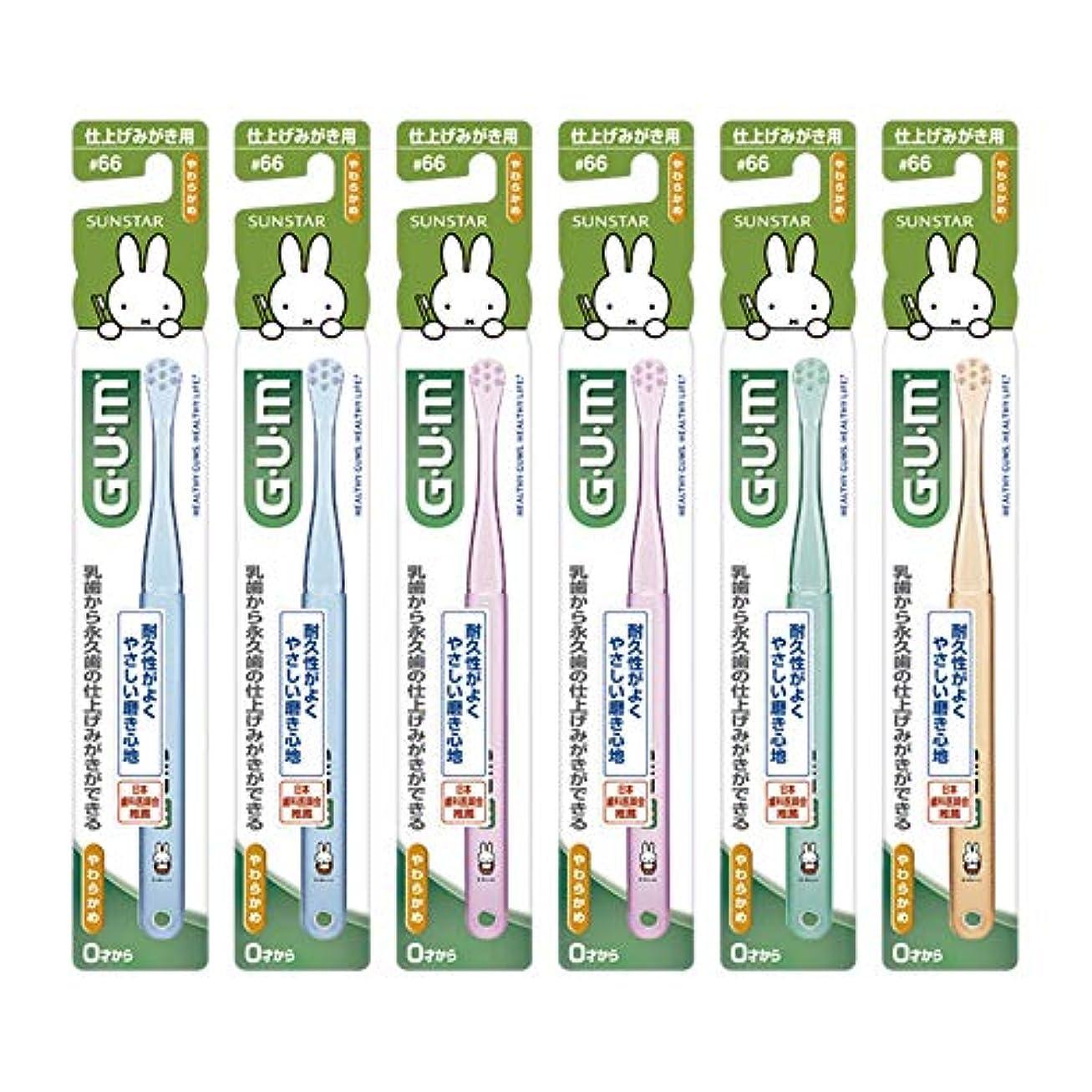 食用送料覚醒GUM(ガム) デンタル こども 歯ブラシ #66 [仕上げみがき用/やわらかめ] 6本パック+ おまけつき【Amazon.co.jp限定】