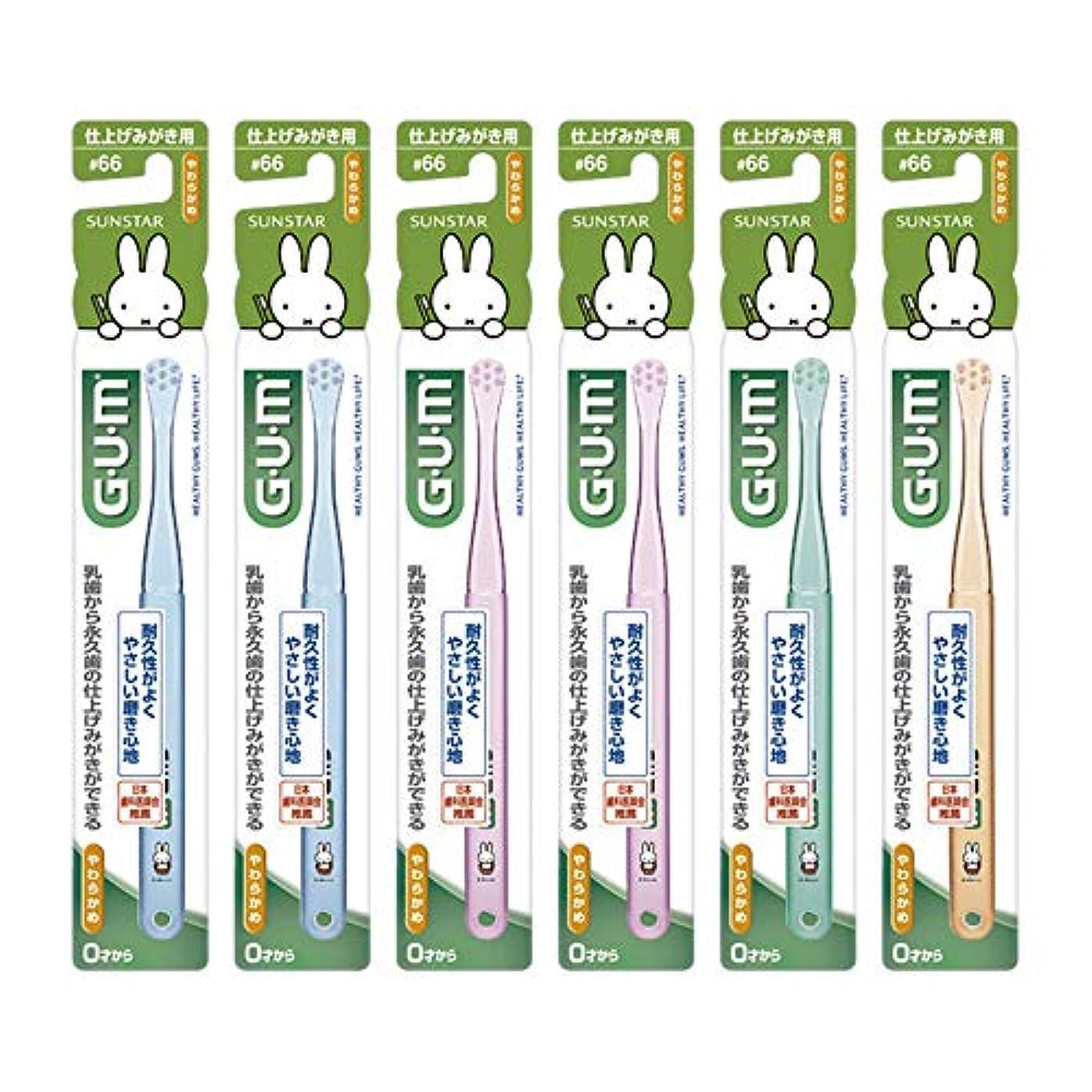 専門知識ワゴンちらつきGUM(ガム) デンタル こども 歯ブラシ #66 [仕上げみがき用/やわらかめ] 6本パック+ おまけつき【Amazon.co.jp限定】